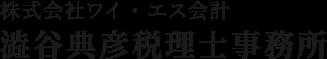 澁谷典彦税理士事務所
